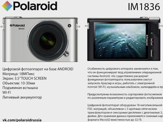 Polaroid IM1836 Mirrorless Android Camera